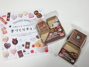 ダイソー お菓子 型