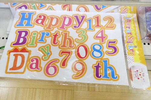 100均 誕生日 数字