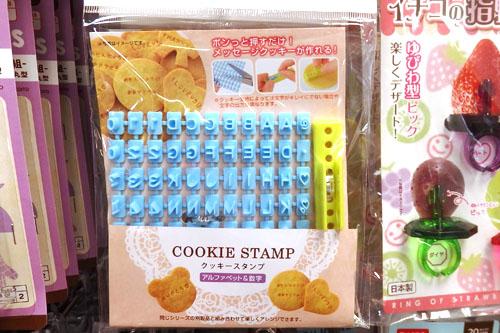 クッキー型 数字 100均