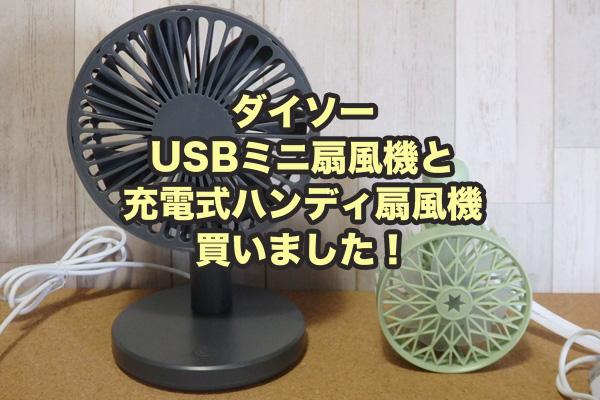 ダイソー usb 扇風機