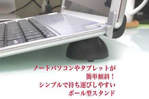 ノートパソコン 熱対策 スタンド 100均 ipad イラスト