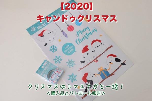 キャンドゥ クリスマス 2020