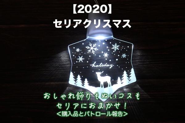 セリア クリスマス 2020
