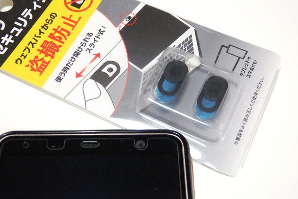 パソコン カメラ 隠す シール インカメラ 100均 ウエブスパイ 盗撮防止