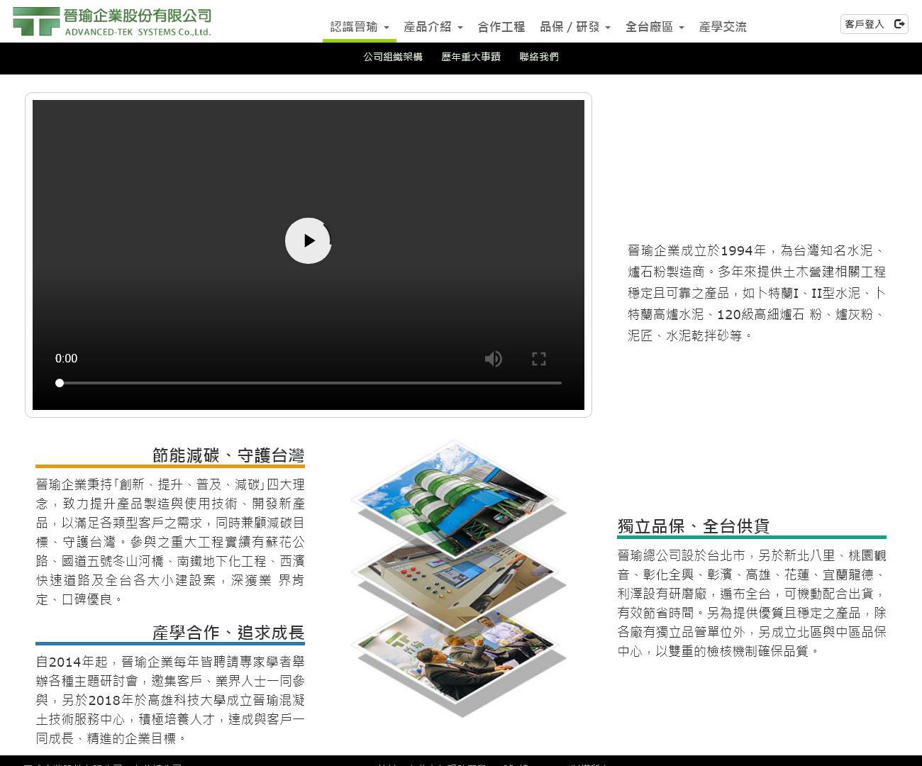 晉瑜企業股份有限公司 - Coccad.com
