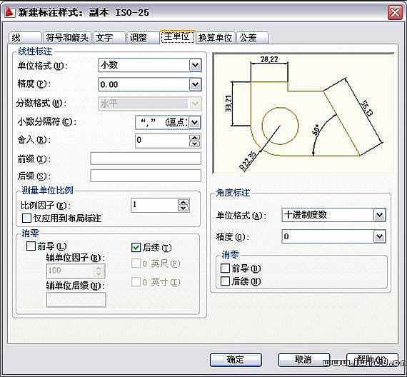 AutoCAD2011教程(十)尺寸標註,參數化繪圖 AutoCAD製圖及應用 - Coccad.com