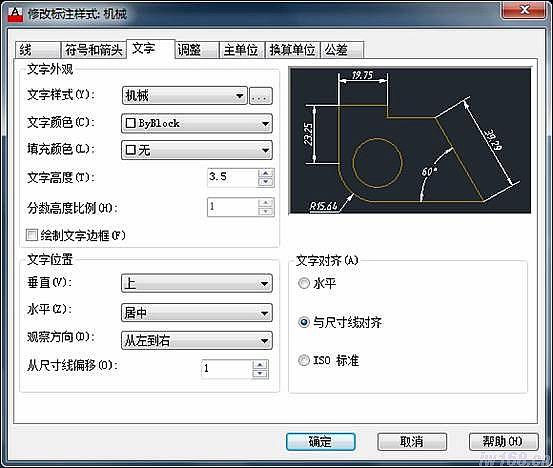 AutoCAD2013標註設置技巧|AutoCAD製圖及應用 - Coccad.com