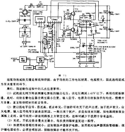 自製雙聲道80W發燒功率放大器   研發互助社區