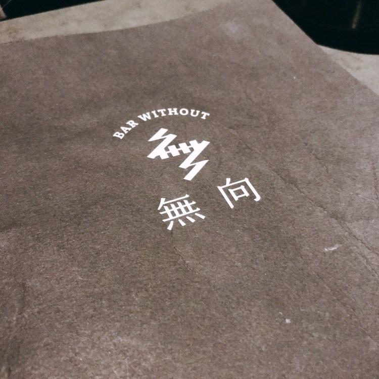 無向 bar without- 調酒 酒吧 酒單