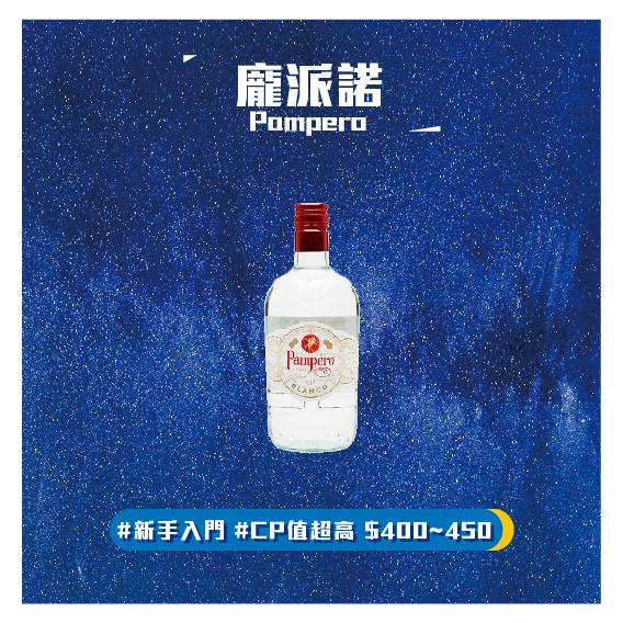 蘭姆酒推薦 - 龐派諾