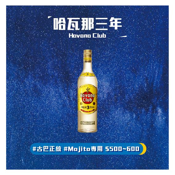 蘭姆酒推薦 - 哈瓦那俱樂部