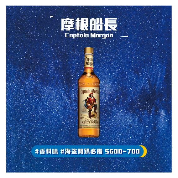 蘭姆酒推薦 - 摩根船長