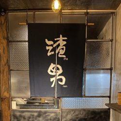 渣男餐酒館 - 滷味調酒新滋味