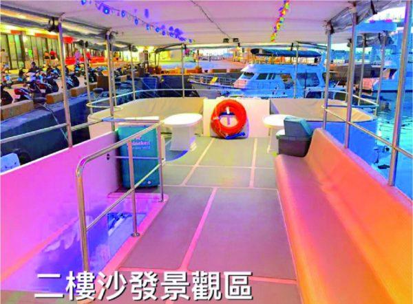 遊艇 - 愛之船一號二樓沙發景觀區