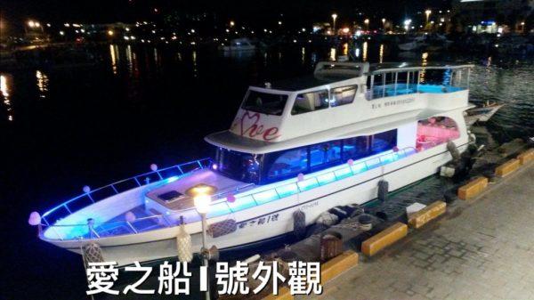 遊艇 - 福爾摩沙號愛之船1號