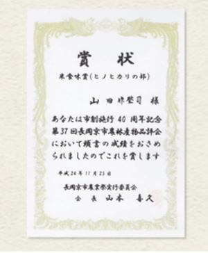 山田作登司の賞状