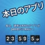 半角カナ+ うんたか「本日のアプリ」とのタイアップ!