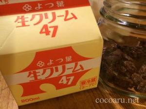 サワークリーム(発酵バター)01
