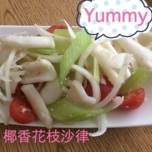 花枝椰子料理