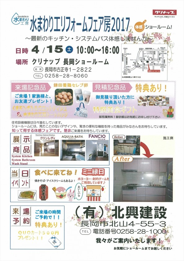 ■水周りイベント