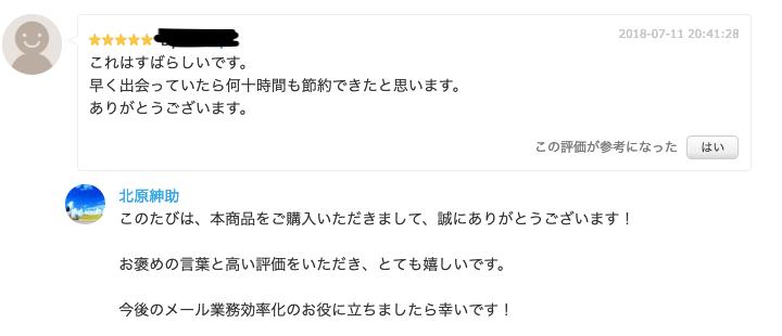 PE71: 納期遅延 お詫び メール 英語