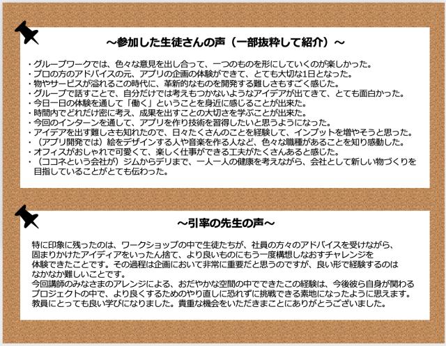 ICU_WorkExperienceProgram05
