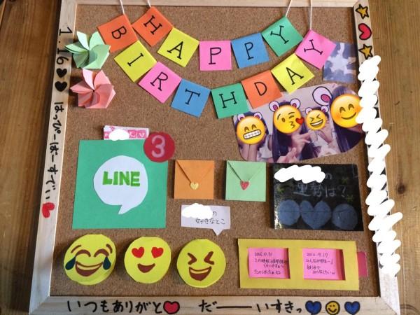 親友 誕生日プレゼント 手作り 01