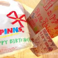 誕生日プレゼントの簡単ラッピング!中学生でも可愛くできる