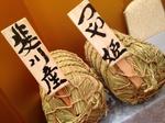島根のお米