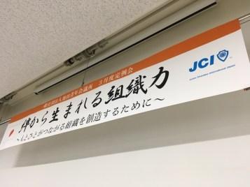 JC会員交流員会 講演タイトル