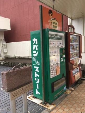 豊岡の鞄の自販機の写真