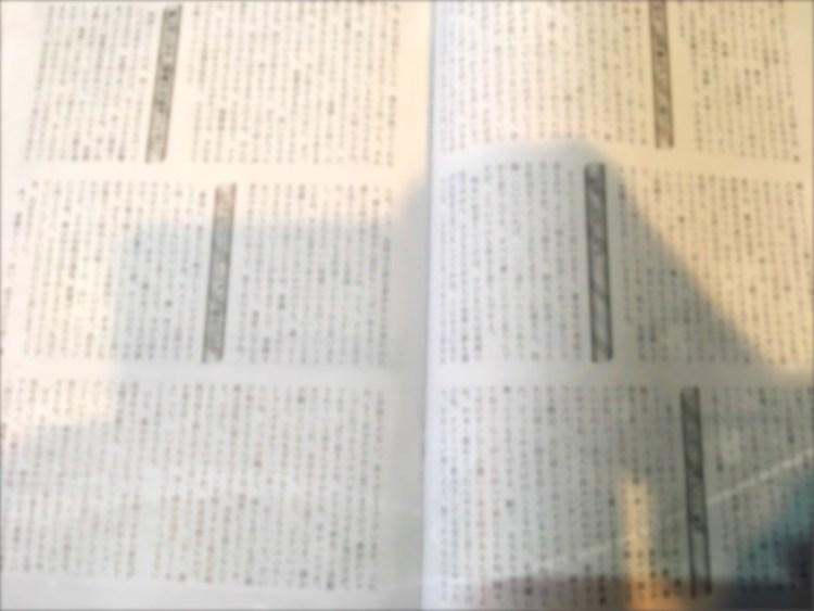 岐阜県PTA連合会機関誌の写真