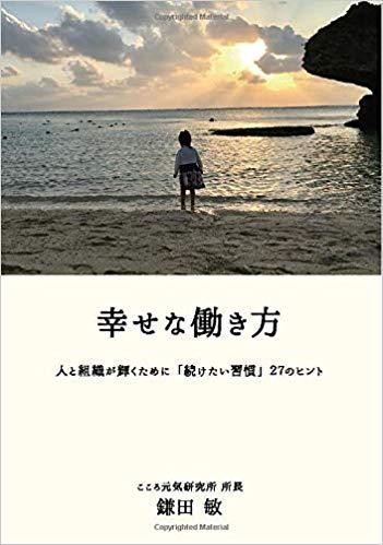 鎌田敏著書1