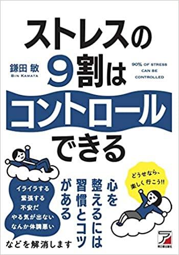 鎌田敏の本「ストレスの9割はコントロールできる」