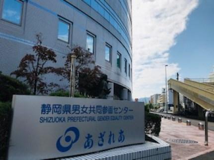男女共同参画センターと青空の写真