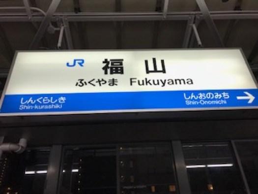 福山駅のホームの写真
