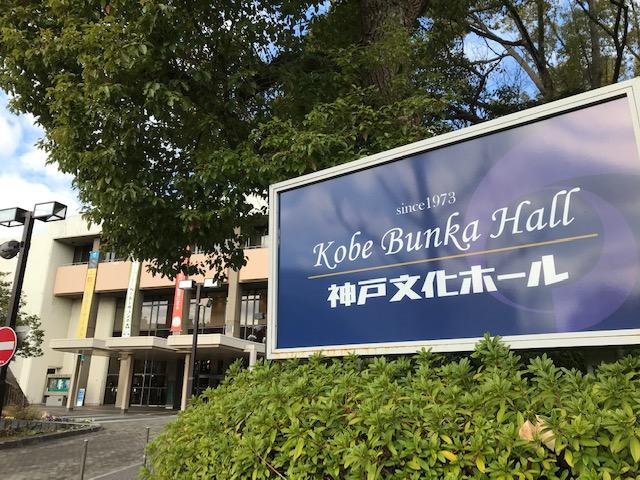 神戸文化ホールの入り口の写真