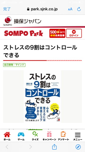 SOMPOparkの画面(鎌田敏の本)