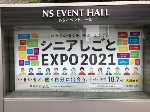 シニアしごとEXPO2021の看板