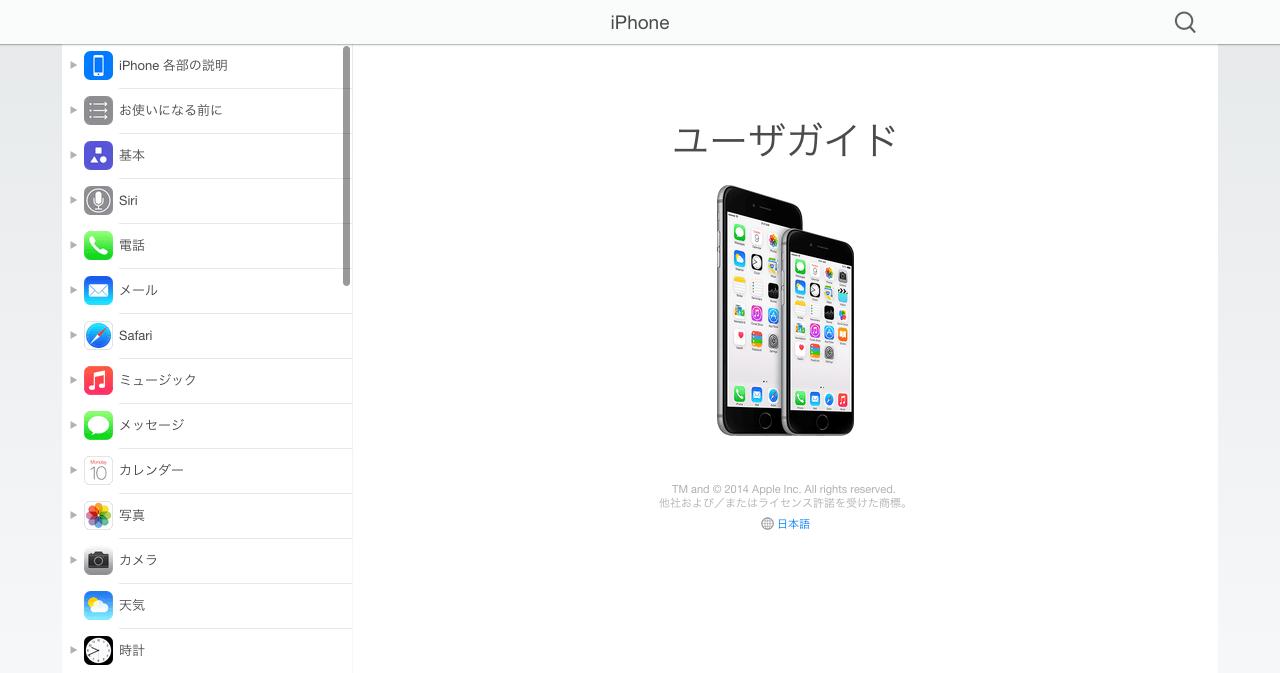 【更新 全機種対応】iPhone・iPod touch・iPad用Apple公式取扱説明書「ユーザガイド