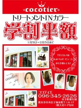 ココティエ☆#熊本美容室 WEB予約しやすくなりました♪