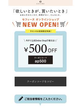 セフィーヌ化粧品ココティエよりオンラインショップ