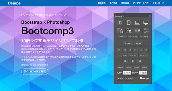 Photoshopで数値移動するならやっぱりBootcomp