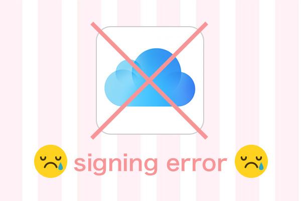 イン icloud サイン サーバーエラー?iCloudでサインインできない時の原因と対処方法