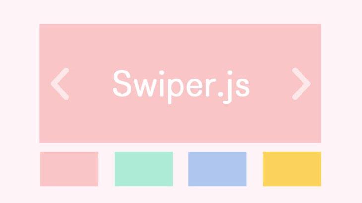 Swiper.jsを使ったサムネイル画像付きのスライダーの実装方法
