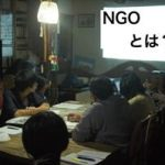 NGOことはじめ「NGOとは?」開催レポート!