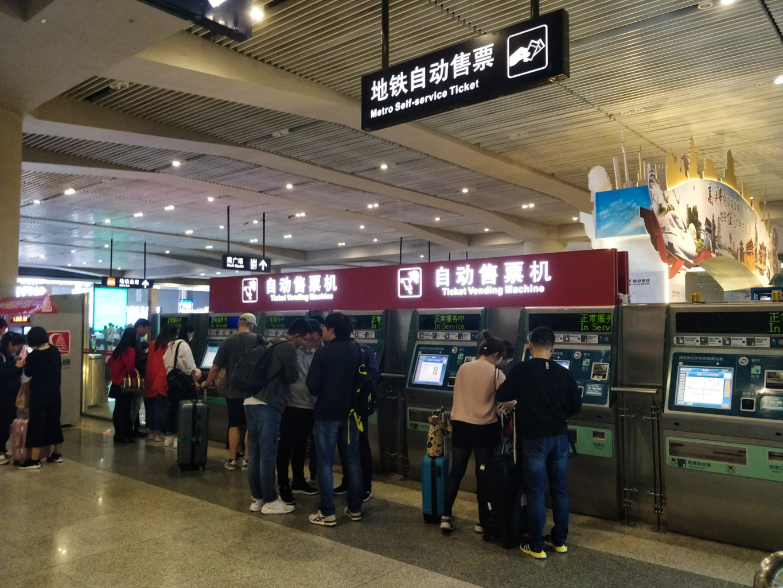 Automaty po bilet na metro w Xi'an