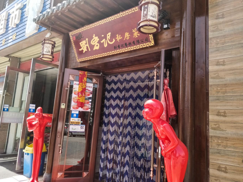 Restaurscja Zhangye