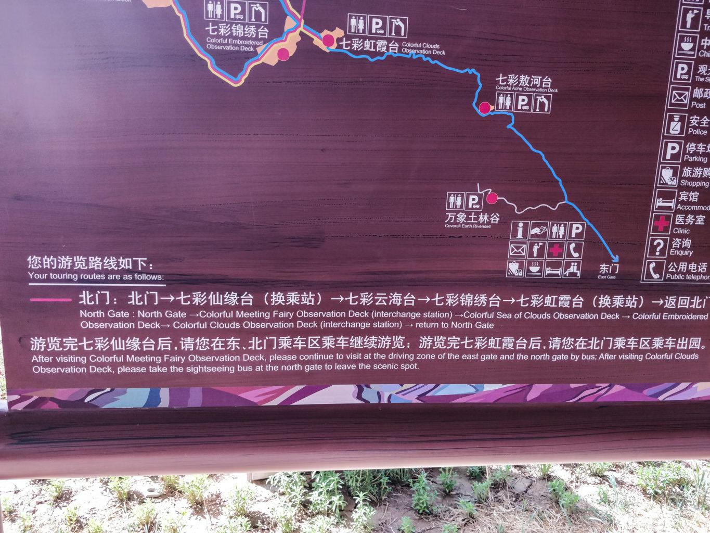 Trasy Autobusów Danxia