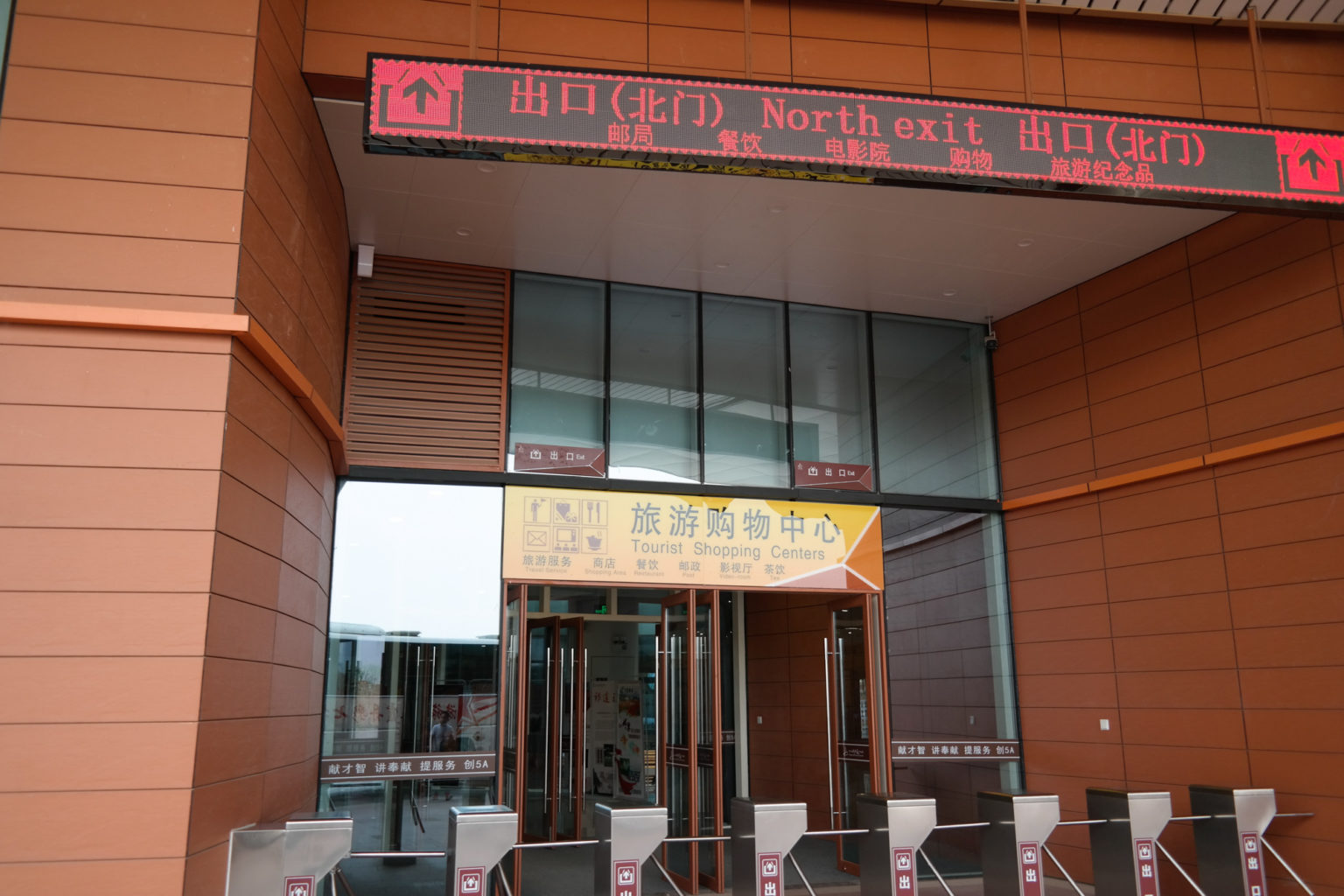 Centrum Turystyczne Danxia